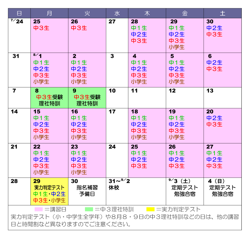 group_schedule
