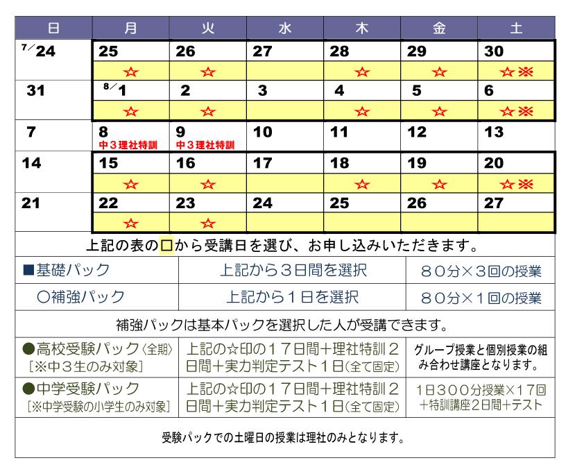 k-kobetu_schedule